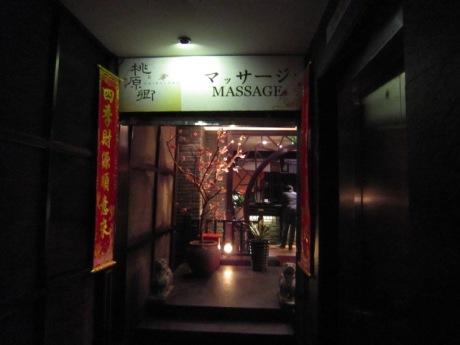 日本語でマッサージ