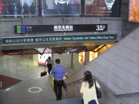 南京東路駅