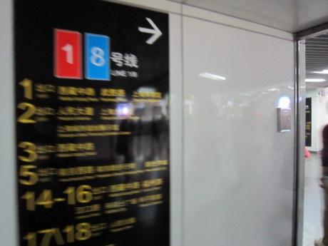 人民広場で1号線へ乗り換える