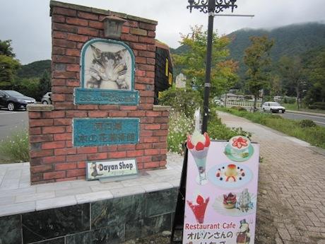 木の花美術館