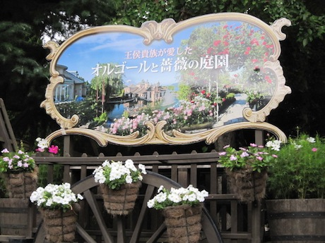 オルゴールとバラの庭園