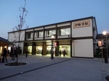 17:06 JR伊勢市駅