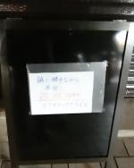 19:07 山本洋酒店・・・20:00 open とは(@_@;)