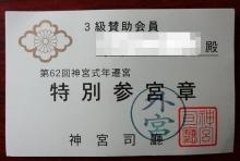 特別参宮章(3級賛助会員) 表