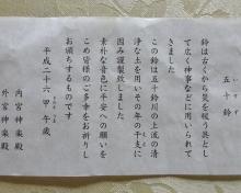 五十鈴 (箱の中に入っていた紙)