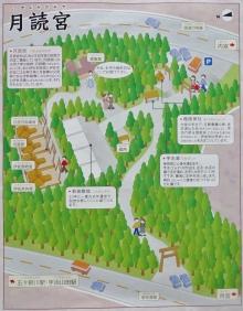 月読宮 イラストマップ (神宮徴古館で頂きました)