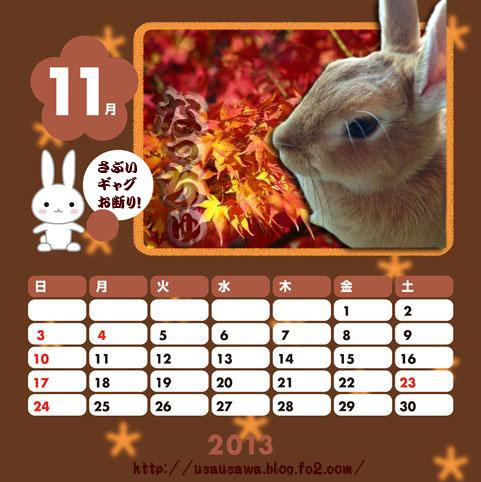 11月なっちゅカレンダー