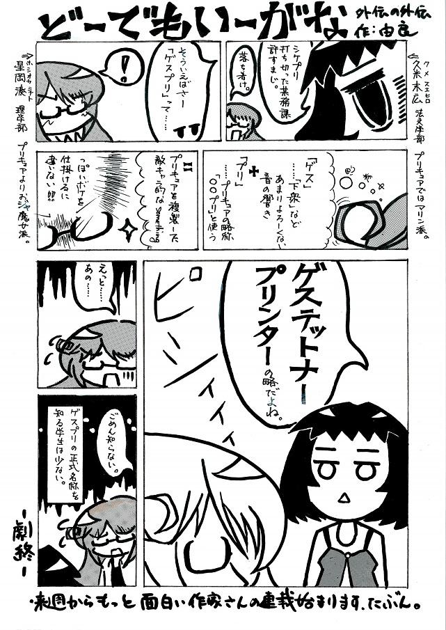 サプリ20-2