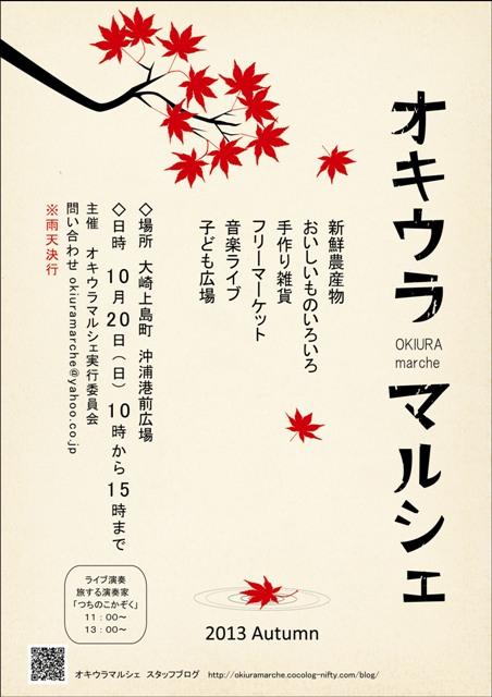 コピー ~ オキウラマルシェ2013秋のコピー