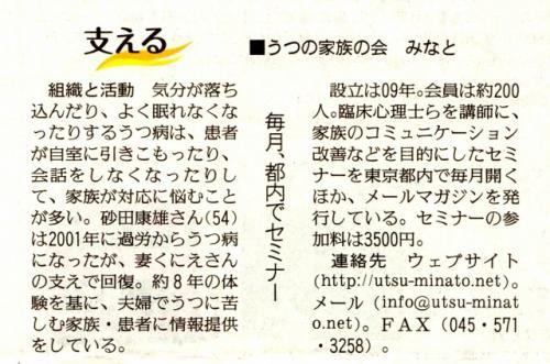 S20131128幅500で読売新聞夕刊みなと記事