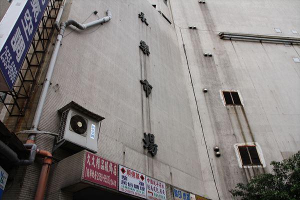 2013台湾 (593)_R