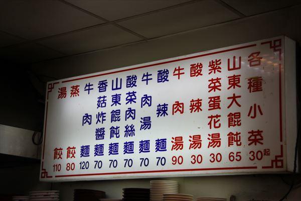 福大山東蒸餃大王