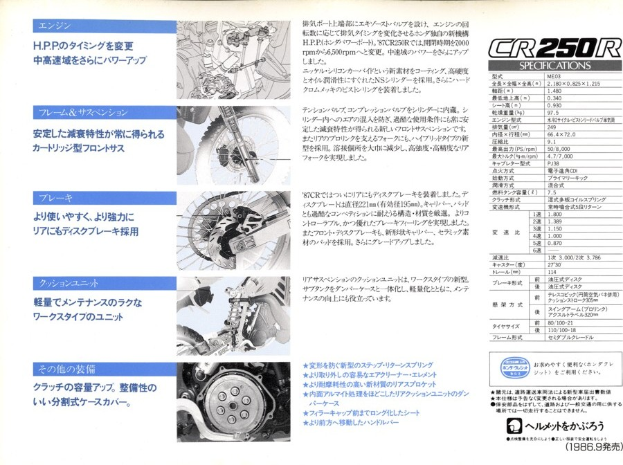 cr250r862.jpg