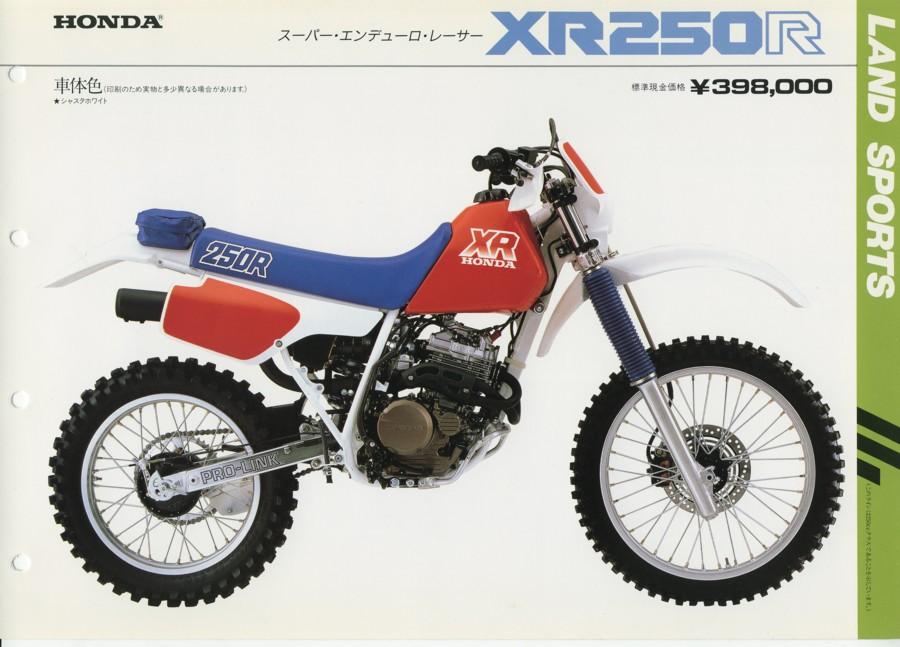 xr250r861.jpg