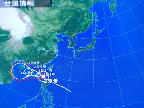 台風29号