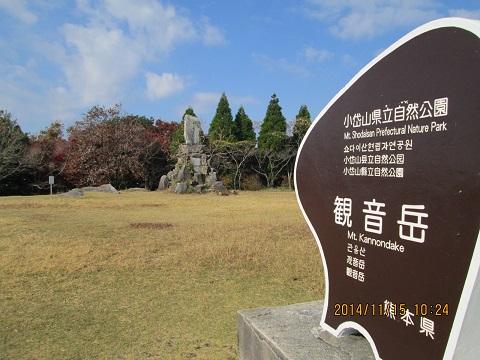 観音岳山頂広場