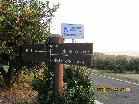 九州自然歩道の標識