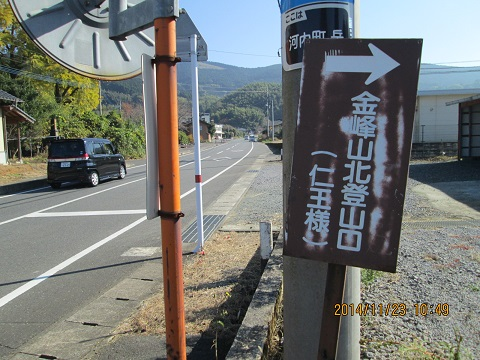 県道からの標識
