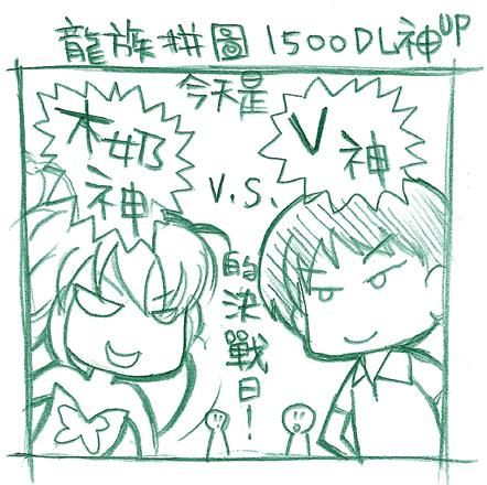 130716龍族拼圖200天新德small