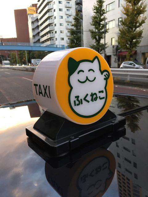 IMG_0179ふくねこ
