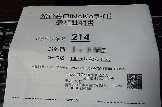 P1070580.jpg