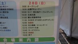演芸まつり20130428-2