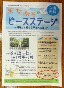 広島アコーディオン教室20130718-2