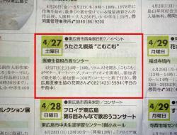 「東広島歌声喫茶こむこむ」 20130427-1