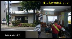 東広島歌声喫茶こむこむ20130427-3