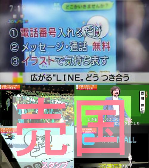 NHKLINE.jpg