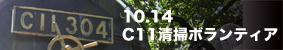 C11304.jpg