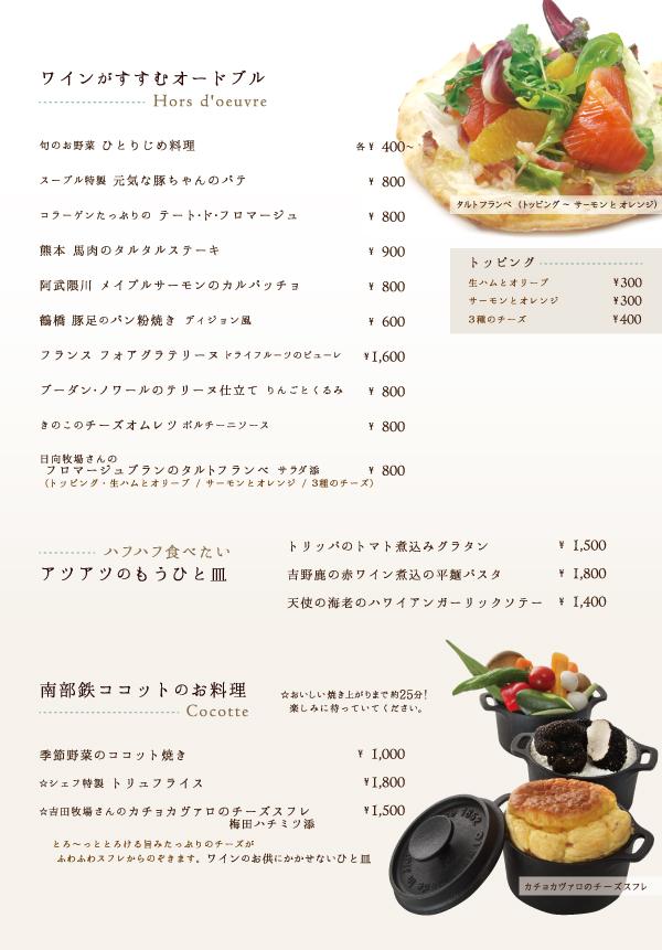 foodnenu_(中面)左