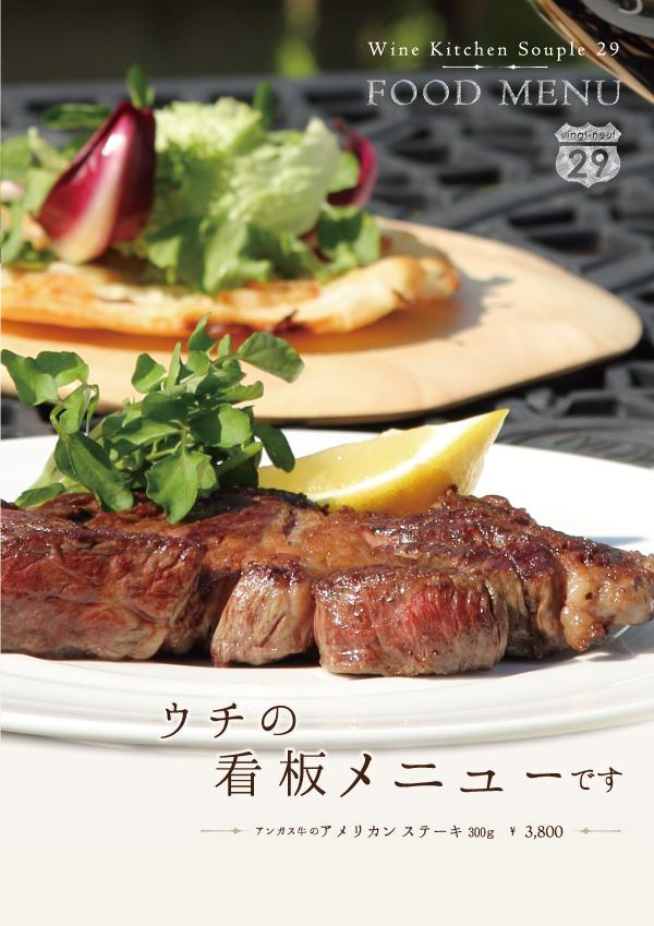 foodnenu_2より(表)左