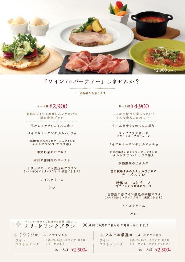 foodnenu_2より(表)右
