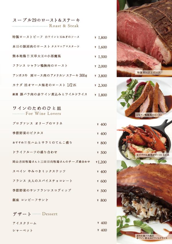 foodnenu_(中面)右