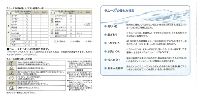ラムース紹介-4