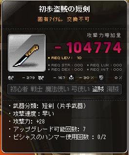 初歩盗賊の短剣、265.320