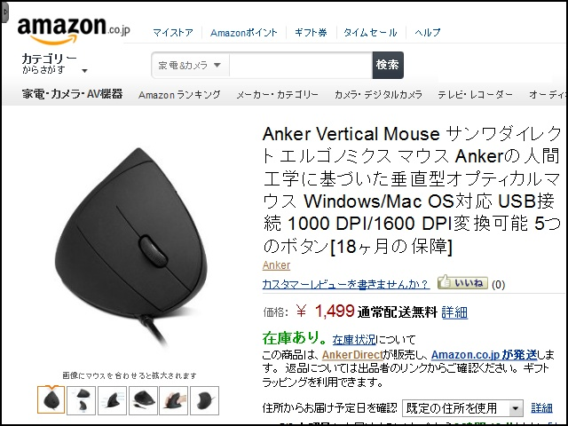 Anker_Vertical_Ergonomic_Mouse_00.jpg