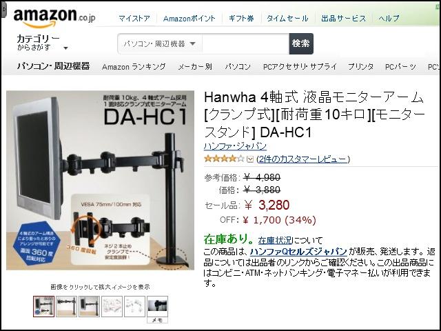 DA-HC1_01.jpg