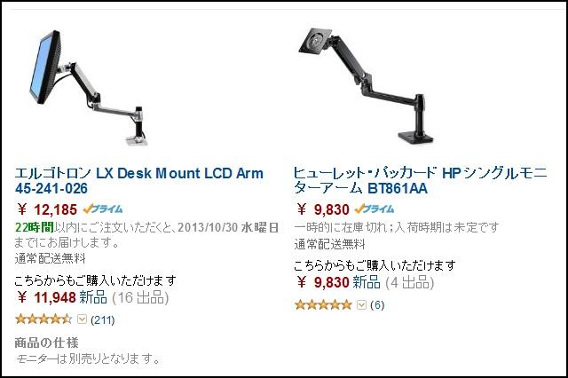 HP_SingleMonitorArm_50.jpg