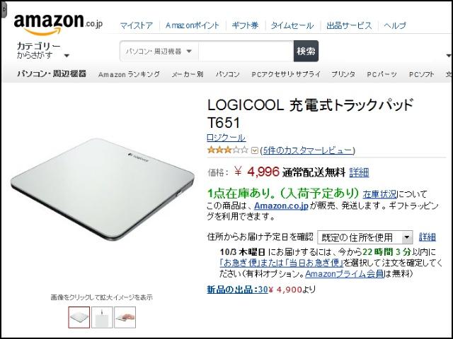 Logicool_T651_01.jpg