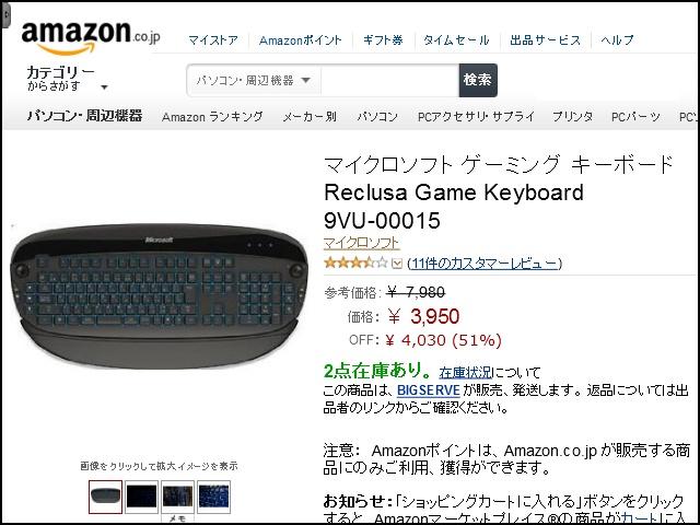 Microsoft_Reclusa_01.jpg