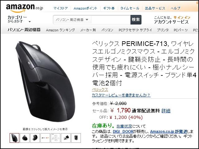 PERIMICE-713_0000.jpg