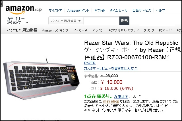 RazerStarWarsKeyboard_10000-2.jpg