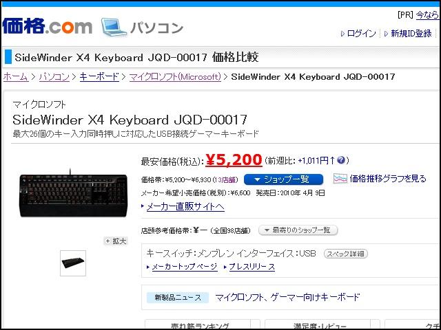 SideWinder_End_01b.jpg