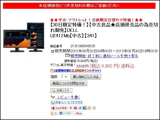 U2412M_Used.jpg
