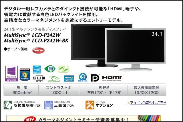 WUXGA_LCD-P242W.jpg