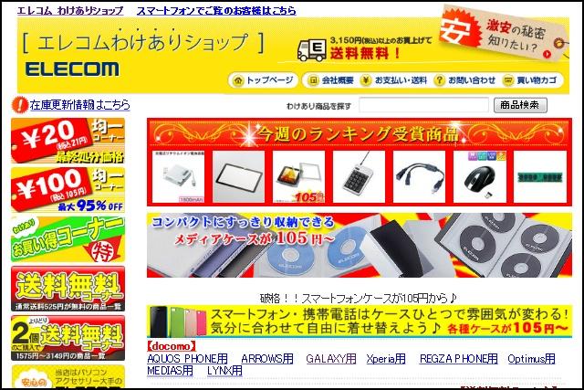 elecom_wakeari_01.jpg