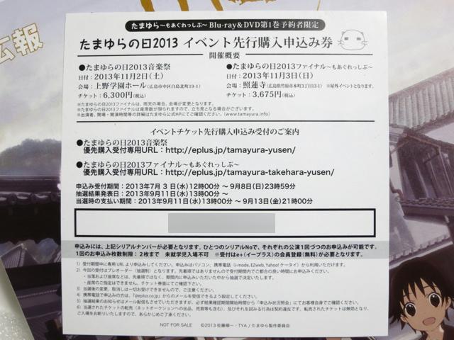 tamayura-animate_02.jpg