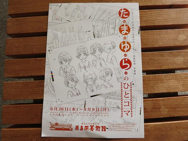 tamayura_no_hitokoma_01.jpg